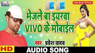 भेजले बा ईयरवा Vivo के मोबाइल || प्रवेश यादव || Bhejle Ba Eyarwa Vivo Ke Mobile |