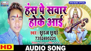 सरस्वती पूजा का सबसे सुपरहिट गाना  || Suraj Surya || Hans Pe Sawar Hoke Aai ||