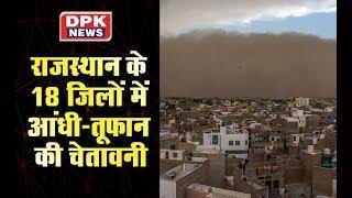 राजस्थान के 18 जिलों में आंधी तूफान की चेतावनी