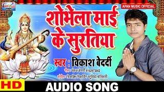 Vikash Bedardi का सुपरहिट सरस्वती भजन - Shobhela Mai Ke Suratiya | Vikash Bedardi ||