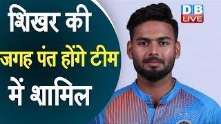 Shikhar Dhawan की जगह Rishabh Pant होंगे टीम में शामिल | K. L. Rahul कर सकते हैं ओपनिंग |#DBLIVE