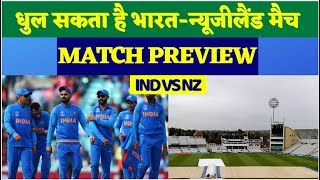 World Cup 2019 India vs New Zealand: Match Preview, Predicted XI, Match Prediction | IndiaVoice