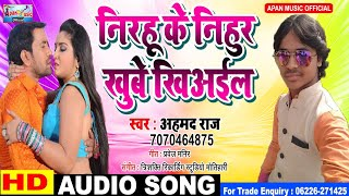आम्रपाली दुबे ने इस गायक को दिया इनाम || Ahamad Raj || निरहू के निहुर खुबे खिअईलु ||