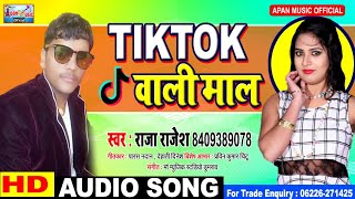 Tiktok का सबसे महंगा गाना || Raja Rajesh || टिकटोक वाली माल || Hit Bhojpuri