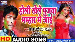 पुजवा ने इस गाना पर लगाया ठुमका    Vikash Bedardi    होली खेले पुजवा ममहर में जाइ    Holi New Song