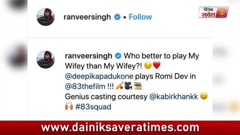 Ranveer Singh ਦੀ Real Life Wife ਹੋਵੇਗੀ Reel Life Wife | Deepika ਨਿਭਾਉਣਗੇ Romi Dev ਦਾ ਕਿਰਦਾਰ | Dainik Savera