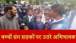 बच्चों संग सड़कों पर उतरे अभिभावक, Anantnag-Pahalgam road किया जाम