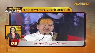 Bhakti Top 20 || 13 June 2019 || Dharm And Adhyatma News || Sanskar