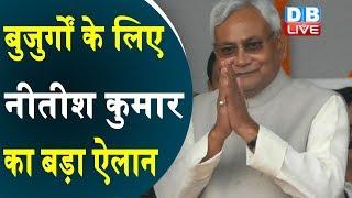 बुजुर्गों के लिए नीतीश कुमार का बड़ा ऐलान | Nitish kumar latest news | Bihar news in hindi | #DBLIVE