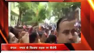 पश्चिम बंगाल में भाजपा का लाल बाजार मार्च, पुलिस ने छोड़े आंसू गैस के गोले