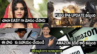 Technews in telugu 375: zomato,pubg update,amazon credit card,pixel 4,vivo,heroine sonakshi verma