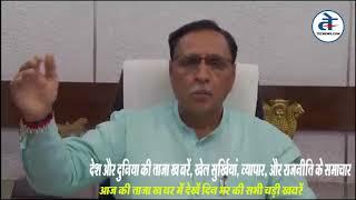 Cyclone Vayu : Gujarat CM विजय रुपाणी का जनता को संदेश Monitoring situation Due to Cyclone Vayu