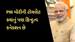 PM મોદીની ટોયલેટ કથાનું પણ હિન્દુત્વ કનેક્શન છે
