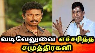 வடுவேலுவை எச்சரித்த சமுத்திரகனி Samuthrakani warned Vadivelu Vadivelu Interview