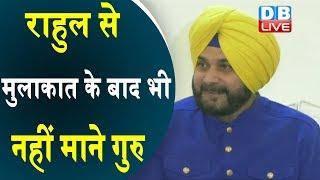 Rahul Gandhi से मुलाकात के बाद भी नहीं माने Navjot Singh Sidhu | Amarinder Singh latest news