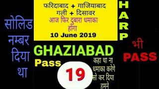 आज भी फरीदाबाद , गाजियाबाद , गली , दिसावर !!  धमाका होगा आज फिर satta king मे 10-06-2019