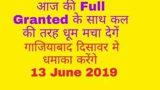 आज की full Granted के साथ कल की तरह धूम मचा देगें Satta Desawer