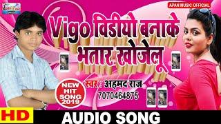 Vigo का सबसे हिट गाना    Ahmad Raj    Vigo वीडियो बनाके भतार खोजेलु   