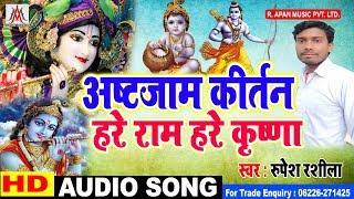 अष्ठजाम कीर्तन || हरे राम हरे कृष्णा || Rupesh Rashila || Hare Ram Hare Krishna ||