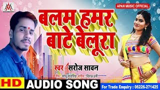 आर्केस्ट्रा का सबसे बड़ा गाना || Saroj Sawan || बलम हमर बाटे बेलूरा || ®
