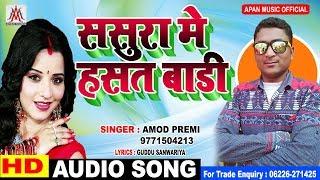 प्यार में धोखा दे दिया तो मजनू ने गाया यह गाना || Amod Premi || ससुरा में हसत बाडी ||