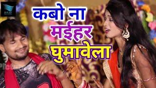 2018 का पहला देवी गीत - Kabho Na Maihar Ghumavela - कबो न मैहर घुमावेला - Bhojpuri New Video Song