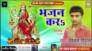 2018 का Superhit देवीगीत - Bhajan Kara - Vinay Bindash - भजन करा - #Navratri Audio #Song #२०१८
