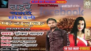 Facebook चलाने वाली इस गाने को जरुर सुने - Chhod Deni Facebook Chalaval - Shankar Yadav