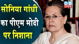 Sonia Gandhi का PM Modi  पर निशाना | 'जीत के लिए सत्ताधारी दल ने मर्यादाएं तोड़ी' | #DBLIVE