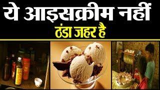 यूपी के कुशीनगर में नकली आइसक्रीम का काला सच..देखिए इस रिपोर्ट में....
