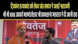 आचार्य महामंडलेश्वर श्री प्रकाशानंद महाराज ने बंगाल और अलीगढ़ के हालातों पर की चर्चा ।