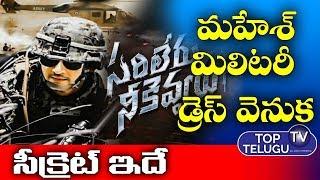 మహేశ్ గెటప్ వెనుక సీక్రెట్ | Mahesh Babu Sarileru Neekevvaru | Telugu Movies 2019 | Top Telugu TV