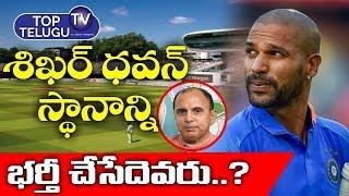 శిఖర్ స్థానంలో అతను సరిపోతాడా | Replacement For Shikhar Dhawan In Indian Team | World Cup 2019