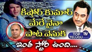 మేరే నైనా పాట వెనుక ఇంత స్టోరీ | Story Behind kishore kumar Mere Naina Song | Top Telugu TV