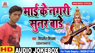सरस्वती जी का ये गाना सबको टक्कर देगा || Mithlesh Mithla || माई के नगरी सुनर बाड़े ||