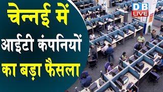 chennai में आईटी कंपनियों का बड़ा फैसला | कर्मचारियों को घर से काम करने का दिया निर्देश |#DBLIVE