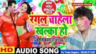 रंगल चाहेला खल्का हो || Kunal Kunwara || अबकी होली में ये गाना गरदा उड़ा देगा ||