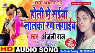 अंजलि राज का सबसे बड़ी गाना || Anjali Raj || होली में सइयां लालका रंग लगाईब ||