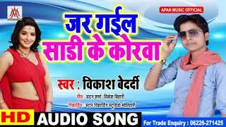 Vikash Bedardi NEW SUPERHIT SONG 2019 - Jar Gail Sadi Ke Korwa - Superhit Bhojpuri Song 2019