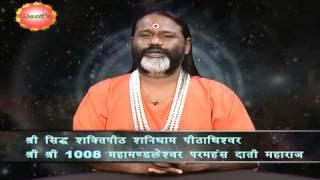 1st May 2013 Daati Gurumantra by Mahamandleshwar Paramhans Daati Maharaj