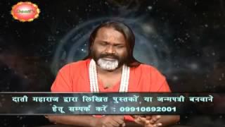 6th August 2013 Daati Gurumantra by Mahamandleshwar Paramhans Daati Maharaj