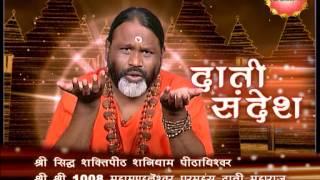 Daati Sandesh Ep 90th Daati Sandesh by Mahamandleshwar Paramhans Daati Maharaj