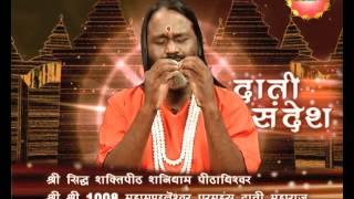 Daati Sandesh Ep 132nd Daati Sandesh by Mahamandleshwar Paramhans Daati Maharaj