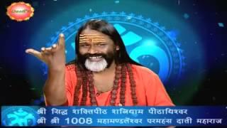 4th March Daati Guru vani 2014 by Mahamandleshwar Paramhans Daati Maharaj