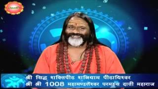 7th March Daati Guru vani  by Mahamandleshwar Paramhans Daati Maharaj