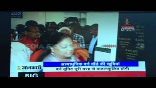 "zee rajasthan: Inauguration of ""BURN Ward ""SMS HOSPITAL JAIPUR # Daati Maharaj"