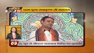 Bhakti Top 20 || 14 June 2019 || Dharm And Adhyatma News || Sanskar