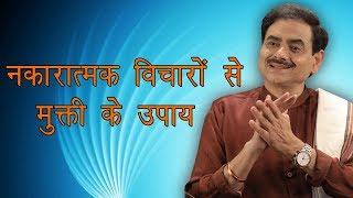 How to free from Negativity? नकारात्मक विचारों से मुक्ती पाने का  सूत्र II Sadhguru Sakshi Shree