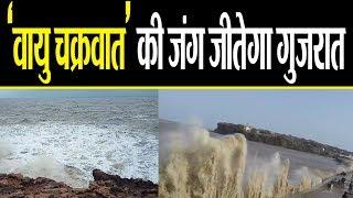 VAYU Cyclone से निपटने के लिये तैयार है गुजरात सरकार !