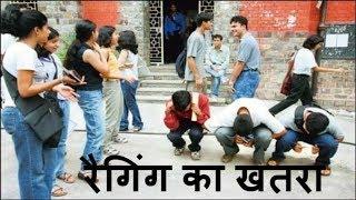 कॉलेजों की छात्र छात्राओं पर फिर से मंडराया रैगिंग का खतरा THE NEWS INDIA